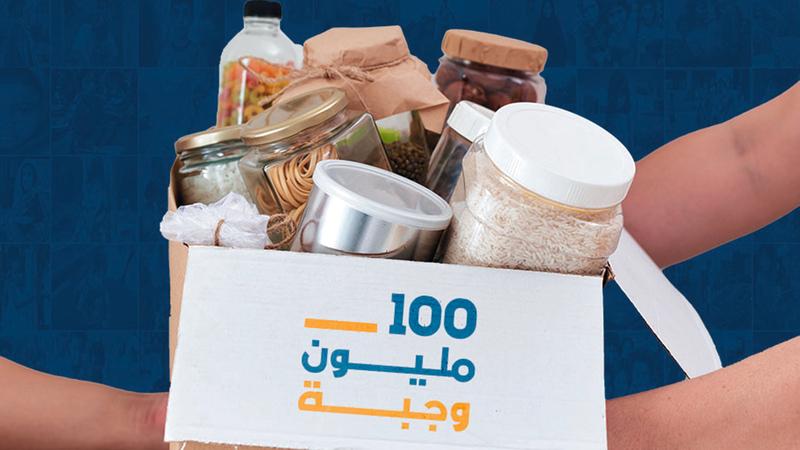 UAE 100 Million Meals